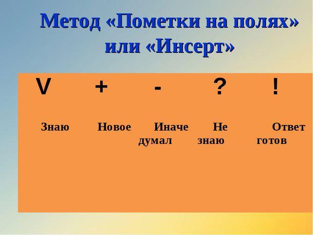 Метод «Пометки на полях» или «Инсерт» V+-?! ЗнаюНовоеИначе думалНе зна...