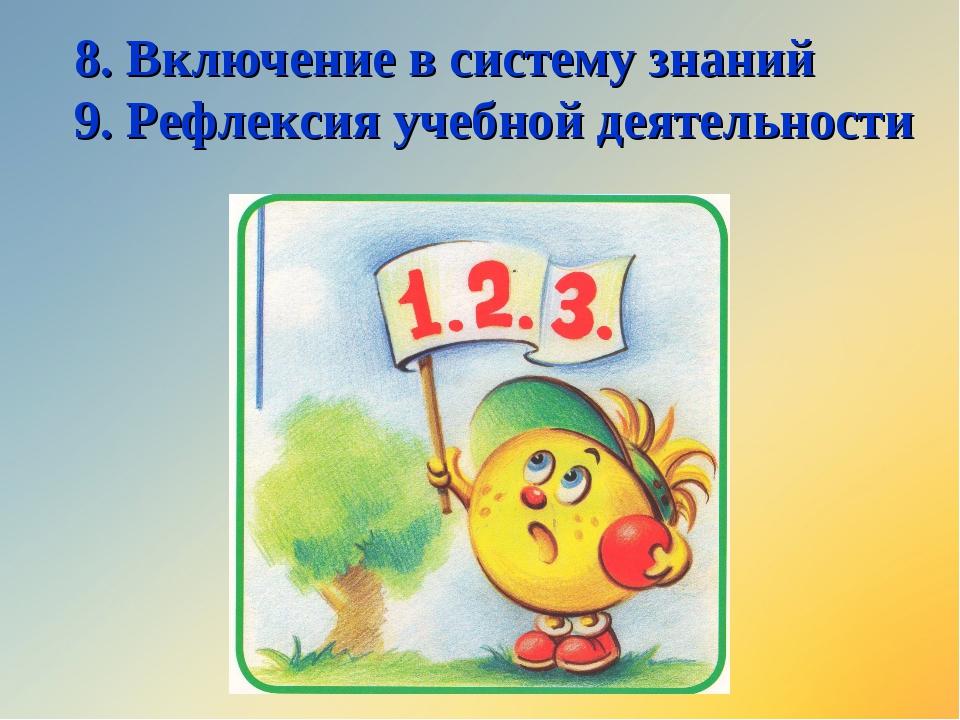 8. Включение в систему знаний 9. Рефлексия учебной деятельности