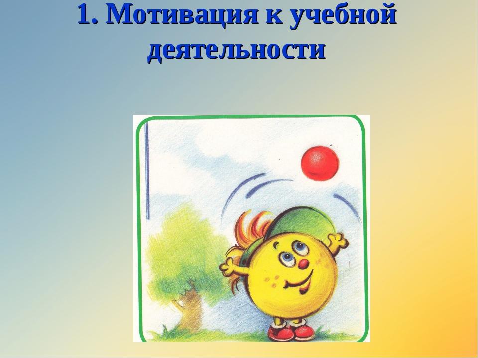 1. Мотивация к учебной деятельности