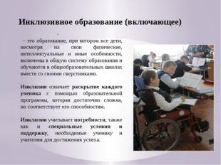 Инклюзивное образование (включающее) – это образование, при котором все дети,