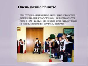 Очень важно понять: При создании инклюзивных школ, школ нового типа , дети пр