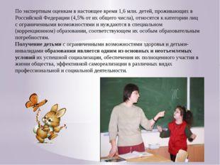 По экспертным оценкам в настоящее время 1,6 млн. детей, проживающих в Российс