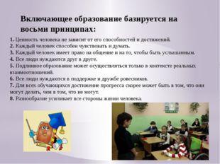 Включающее образование базируется на восьми принципах: 1. Ценность человека н
