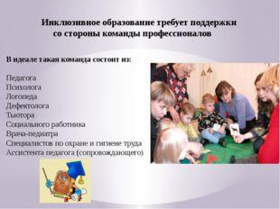 Инклюзивное образование требует поддержки со стороны команды профессионалов В