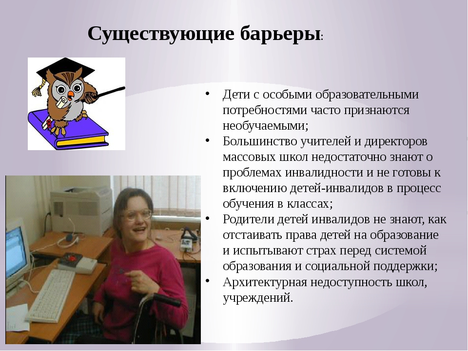 Существующие барьеры: Дети с особыми образовательными потребностями часто при...