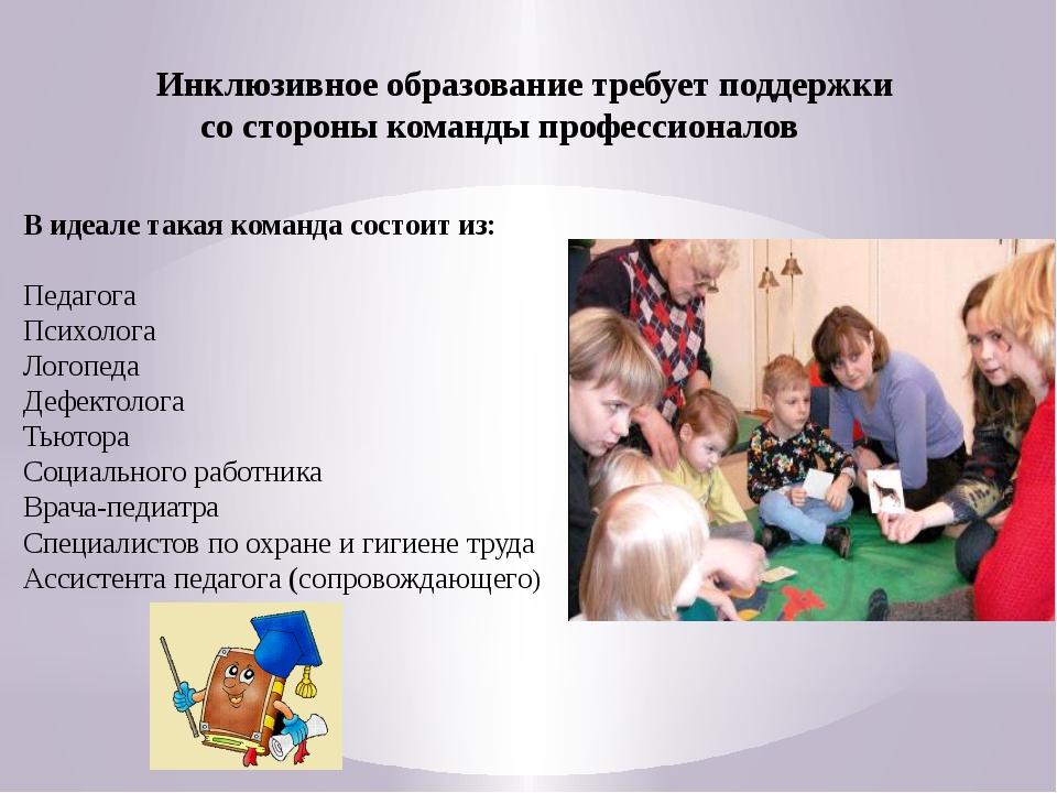 Инклюзивное образование требует поддержки со стороны команды профессионалов В...