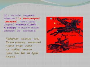 Ідӧк пастағы чардыхта нымахчы ӧӧн матырларның омазынаң таныстырча, оларның та