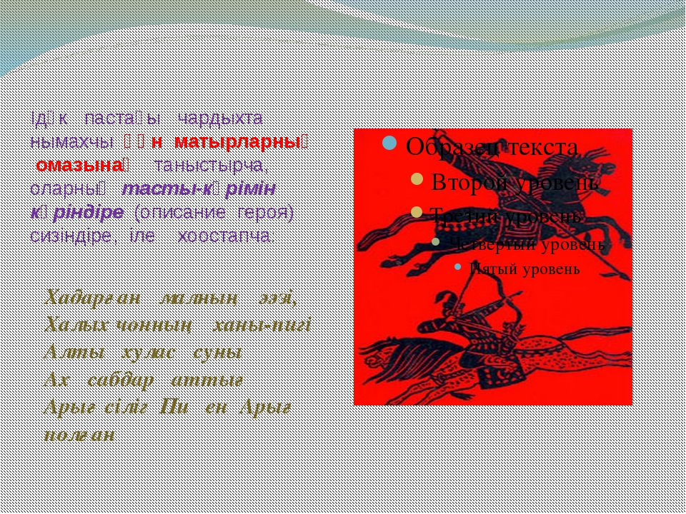 Ідӧк пастағы чардыхта нымахчы ӧӧн матырларның омазынаң таныстырча, оларның та...