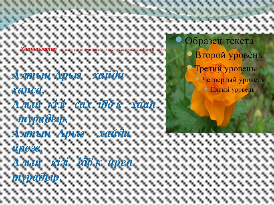 Хаталыстар (лексические повторы) хайди даа хығырығӌының хайиин тартчалар: Ал...
