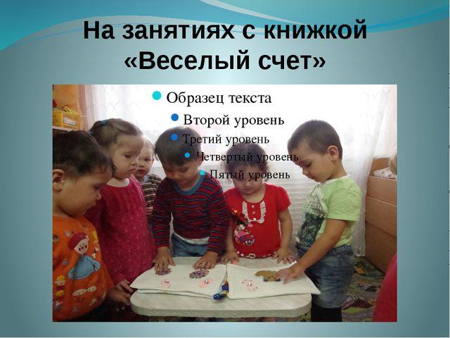 На занятиях с книжкой «Веселый счет»