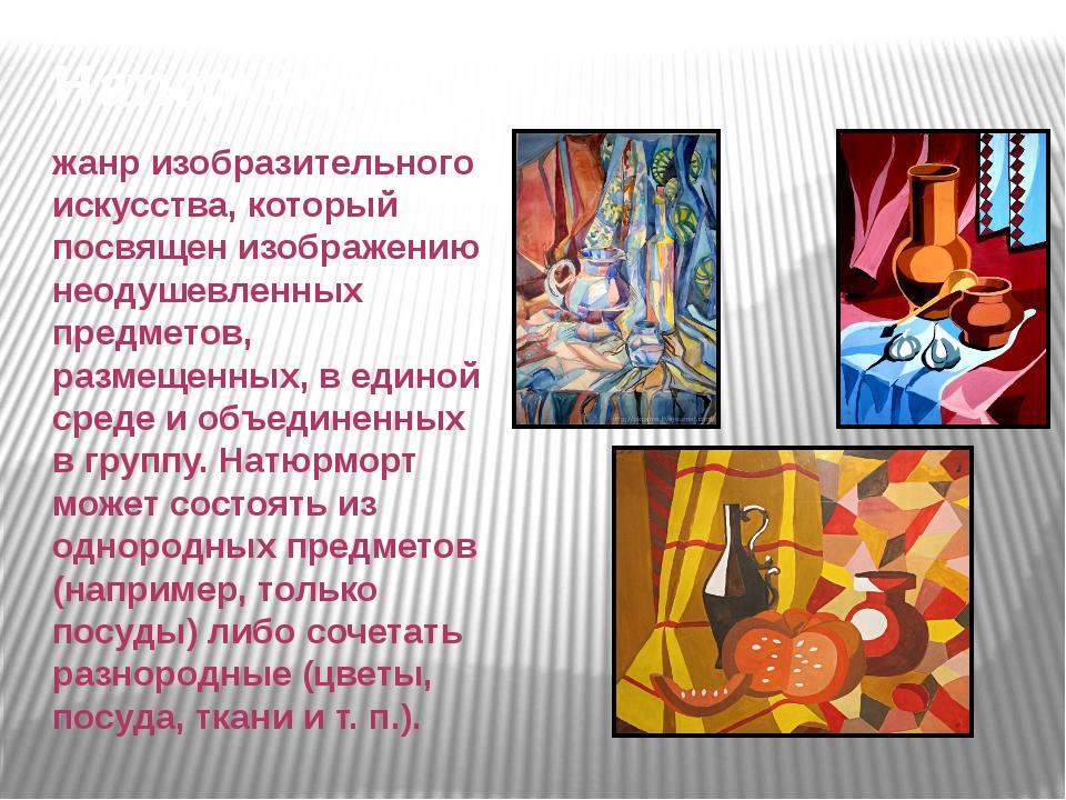 Натюрморт: жанр изобразительного искусства, который посвящен изображению неод...