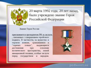 20 марта 1992 года, 20 лет назад, было учреждено звание Героя Российской Фед