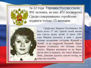 За 22 года Героями России стали 991 человек, из них 451 посмертно. Среди сове