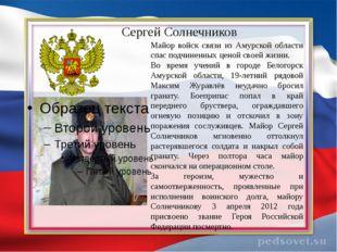 Сергей Солнечников Майор войск связи из Амурской области спас подчиненных цен