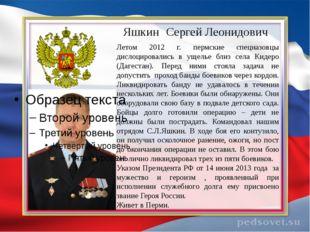 Яшкин Сергей Леонидович Летом 2012 г. пермские спецназовцы дислоцировались в