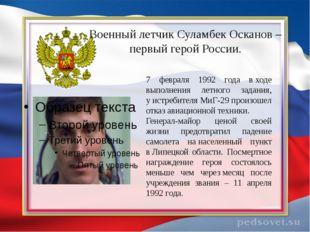 Военный летчик Суламбек Осканов – первый герой России. 7 февраля 1992 года в