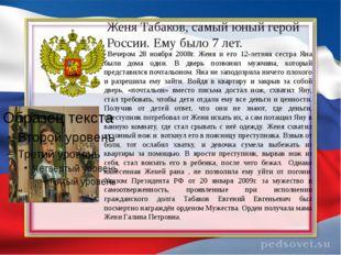 Женя Табаков, самый юный герой России. Ему было 7 лет. Вечером 28 ноября 2008