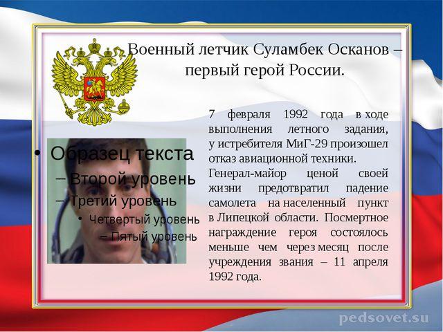 Военный летчик Суламбек Осканов – первый герой России. 7 февраля 1992 года в...