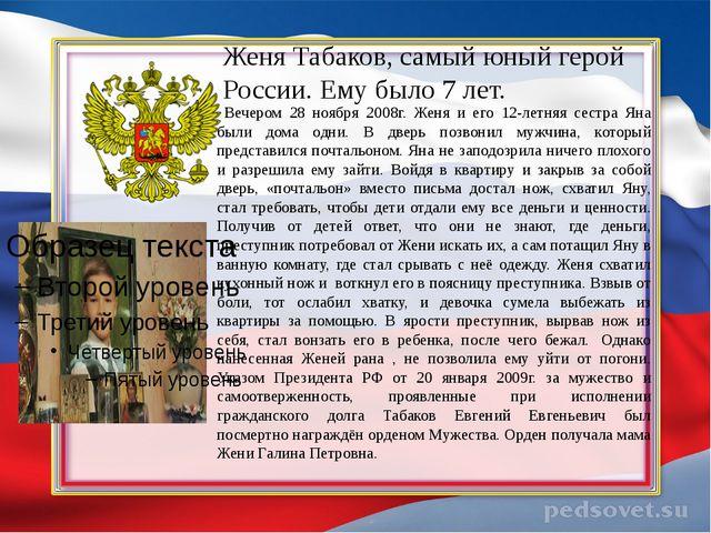 Женя Табаков, самый юный герой России. Ему было 7 лет. Вечером 28 ноября 2008...