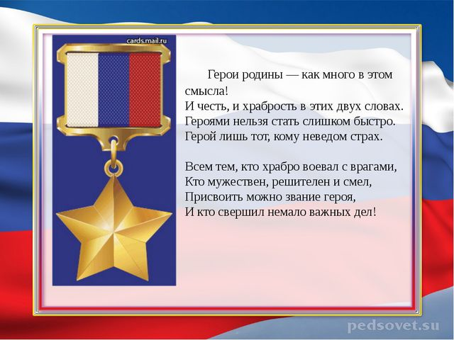 Герои родины — как много в этом смысла! И честь, и храбрость в этих двух сло...
