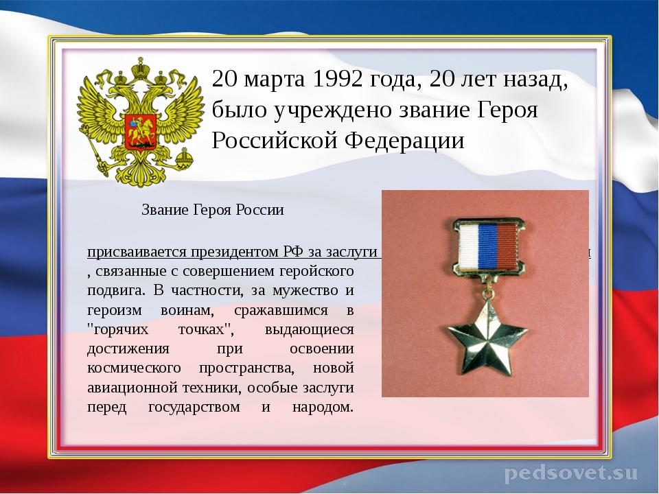 20 марта 1992 года, 20 лет назад, было учреждено звание Героя Российской Фед...