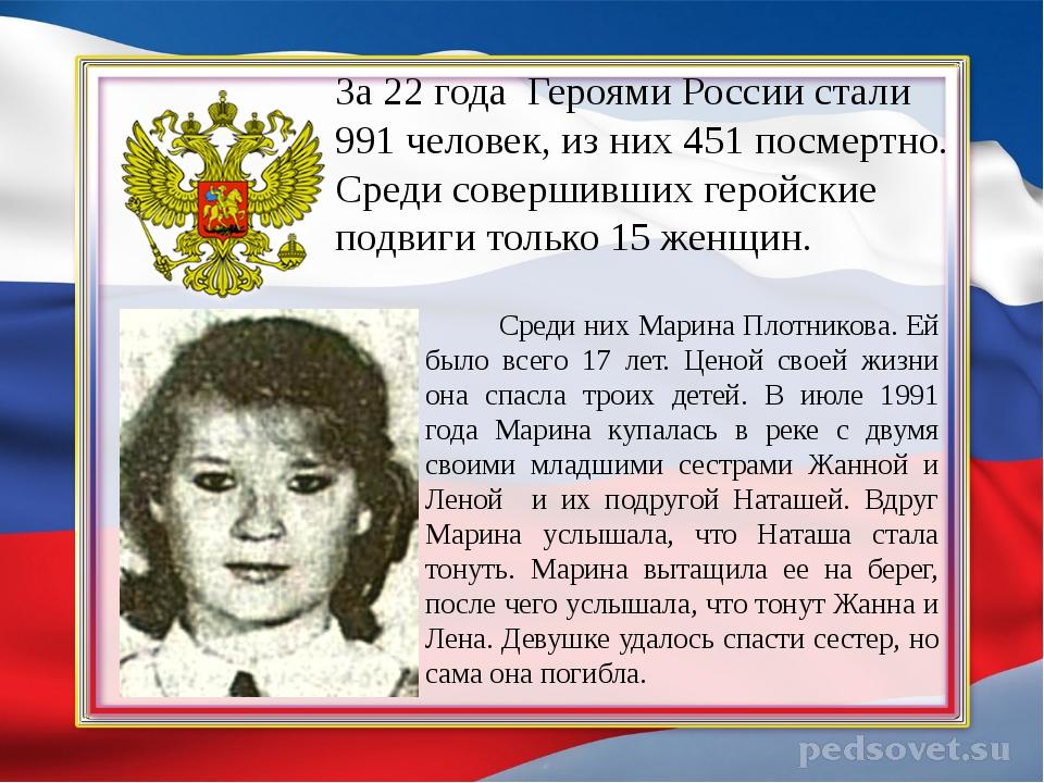 За 22 года Героями России стали 991 человек, из них 451 посмертно. Среди сове...