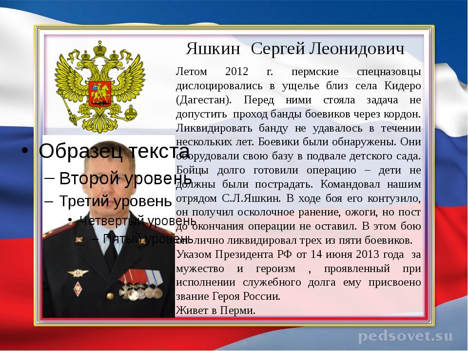 Яшкин Сергей Леонидович Летом 2012 г. пермские спецназовцы дислоцировались в...