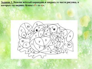 Задание 1. Возьми жёлтый карандаш и закрась те части рисунка, в которых ты ви
