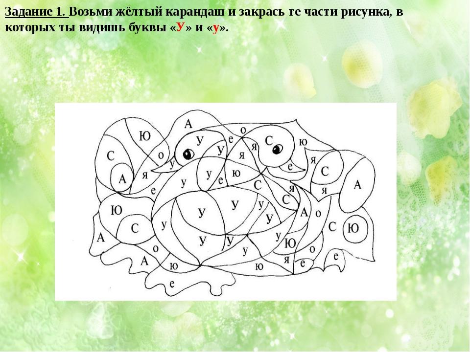 Задание 1. Возьми жёлтый карандаш и закрась те части рисунка, в которых ты ви...