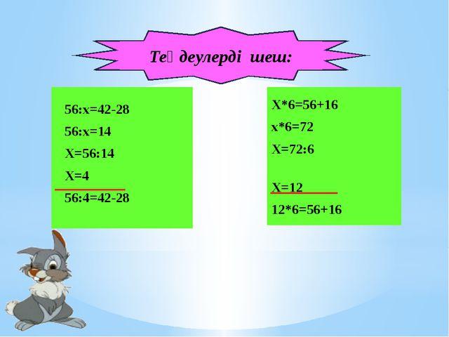 Теңдеулерді шеш: 56:х=42-28 56:x=14 X=56:14 X=4 56:4=42-28 Х*6=56+16 x*6=72 X...