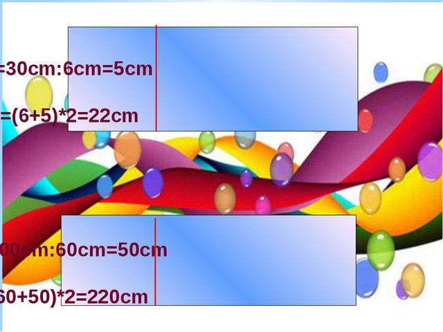 А=6cm S=30cm в=30cm:6cm=5cm B=? P=? P=(6+5)*2=22cm А=60cm S=300cm в=300cm:60c...