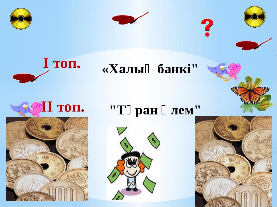 """«Халық банкі"""" """"Тұран әлем"""" І топ. ІІ топ."""