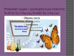 Решение задач с развернутым ответом №39 (С5)-3 балла,№40(С6)-3 балла