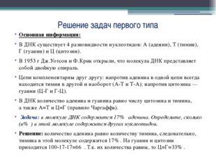 Решение задач первого типа Основная информация: ВДНК существует 4разновидно