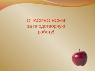 СПАСИБО ВСЕМ за плодотворную работу!