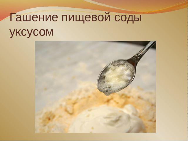 Гашение пищевой соды уксусом