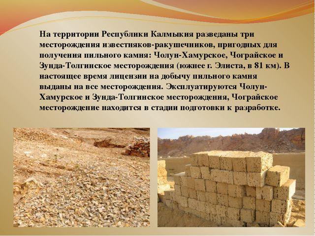 На территории Республики Калмыкия разведаны три месторождения известняков-ра...