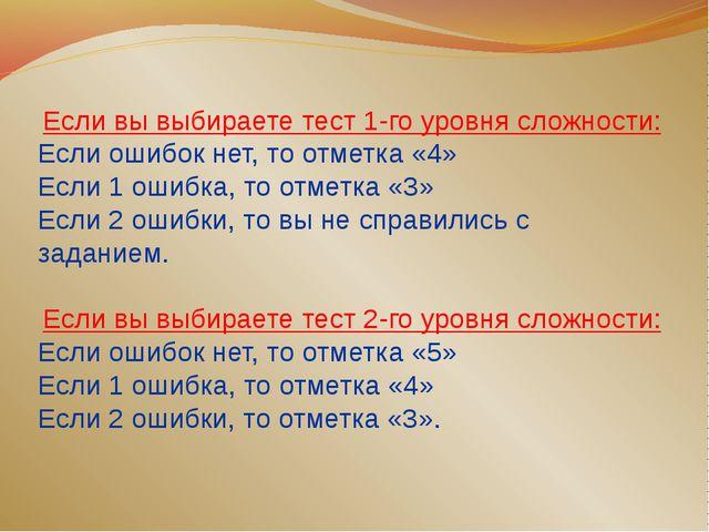 Если вы выбираете тест 1-го уровня сложности: Если ошибок нет, то отметка «4»...