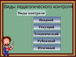 Текущий контроль проводится в ходе обучения на этапе актуализации или на этап