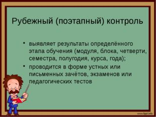 Инструменты педагогического контроля инструменты традиционные современные