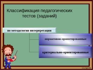 Критериально-ориентированные тесты (задания) предназначены для определения ур