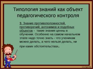 Типология знаний как объект педагогического контроля 5. Классификационные зна