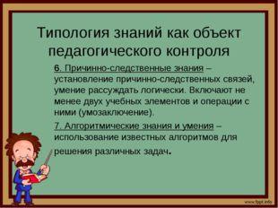 Тематический учет знаний На уроке проверяются сразу несколько компонентов :те