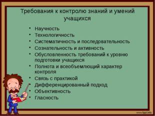 Функции педагогического контроля воспитывающая – дисциплинирует, организует д