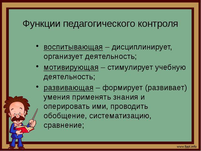 Виды педагогического контроля Виды контроля Входной Текущий Тематический Рубе...