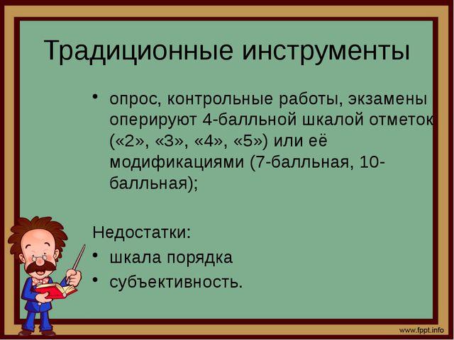 Классификация педагогических тестов (заданий) по методологии интерпретации но...