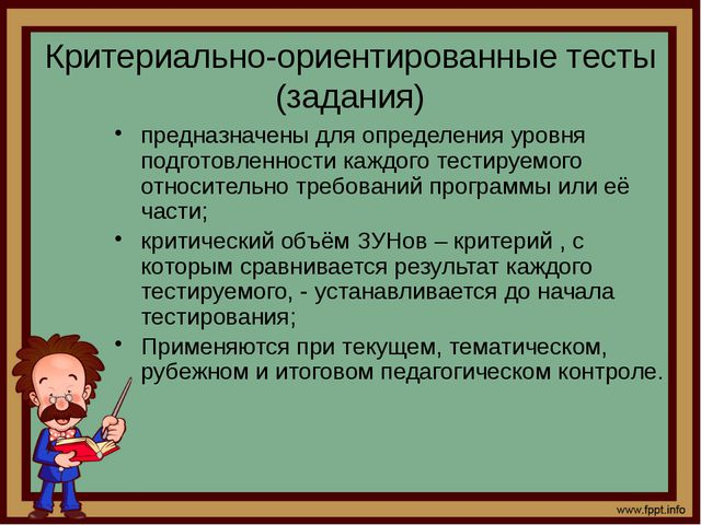 Оценка статистических (количественных) показателей ТЗ 2. Дифференцирующая сил...