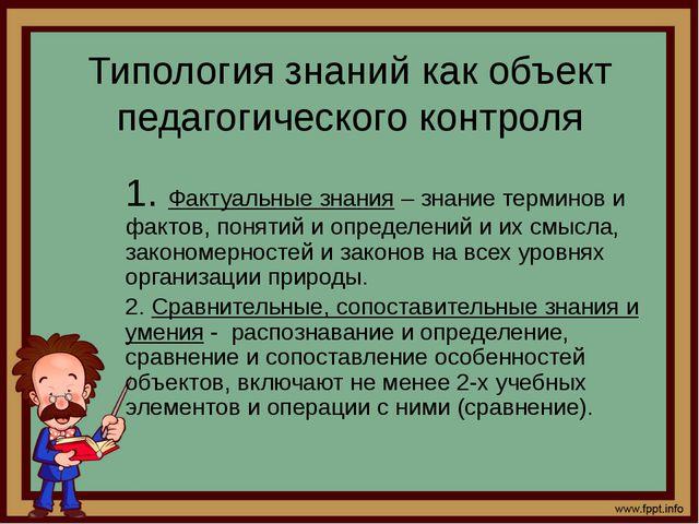 Типология знаний как объект педагогического контроля 4. Ассоциативные знания...