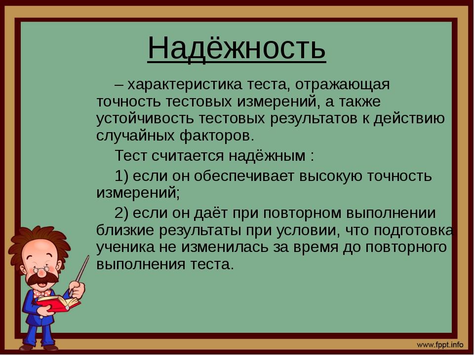 Типология знаний как объект педагогического контроля 3. Знание противоположно...