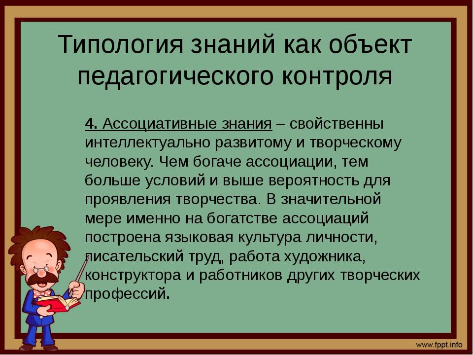 Типология знаний как объект педагогического контроля 6. Причинно-следственные...